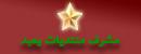مشرف منتدى فلسطينيات