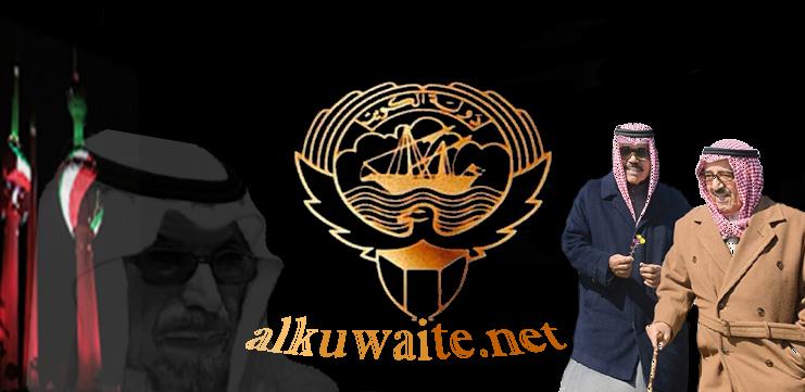 Kuwaite