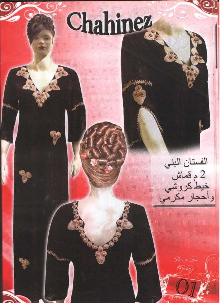 "robes d interieur""chahinez"" special crochet فساتين بيت ..."