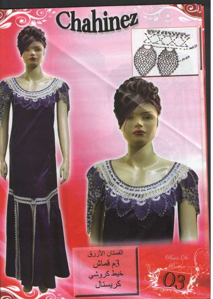 "robes d interieur""chahinez"" special crochet فساتين بيت"