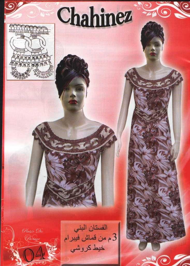 "robes d interieur""chahinez"" special crochet فساتين بيت ..."