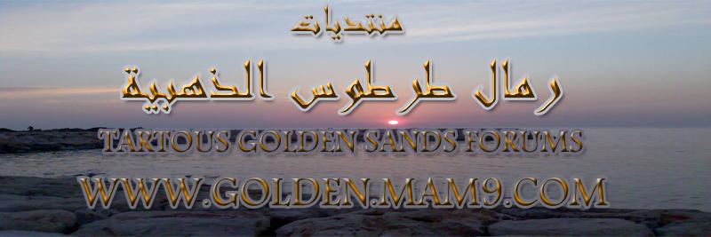 منتديات رمال طرطوس الذهبية