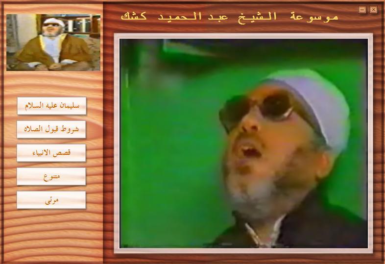 اسطوانة ::((موسوعة الشيخ عبدالحميد كشك ))|| بحجم 1 جيجا و 200 ميجا||روابط مباشرة