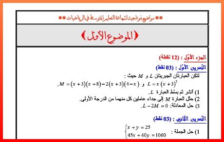 موضوع نموذجي لشهادة في الرياضيات 3610.jpg