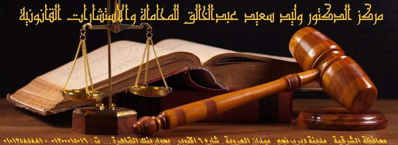 مركز الدكتور وليد سعيد عبدالخالق للمحاماة والاستشارات القانونيه