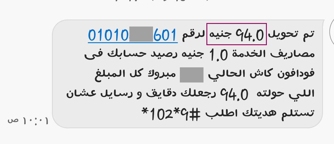 اثبات الدفع بواسطة فودافون كاش مصر من موقع كت فلاي للربح من اختصار الروابط