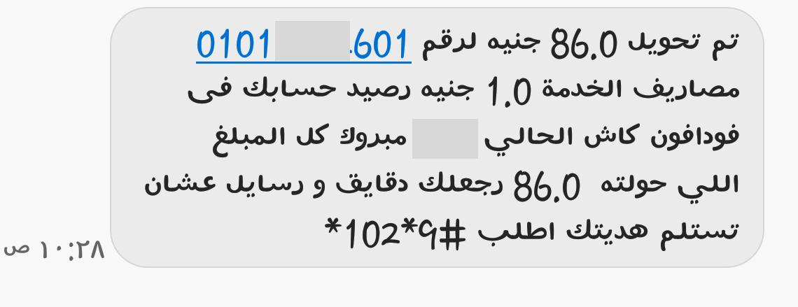 اثبات الدفع عبر فودافون كاش مصر من موقع كت-فلاي للربح من اختصار الروابط