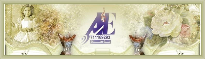 منتدى عبد الله أحمد عنان