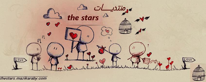 ღ the stars ღ
