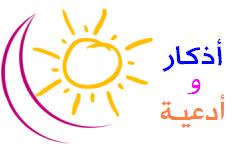 يـــلا نـتـوب Yalla Ntob azkar110.png