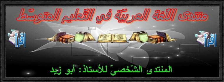 المنتدى الشــّخصيّ للأستاذ:أبو زيد