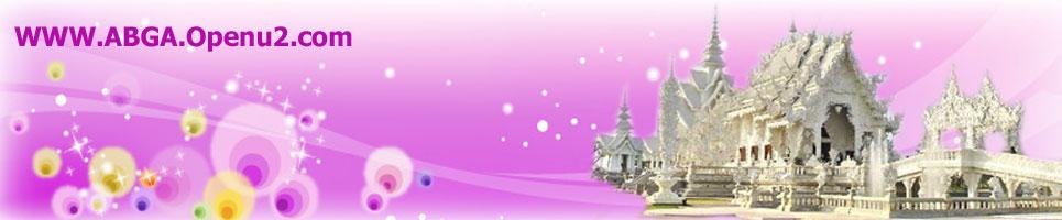 www.ABGA.Openu2.com