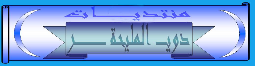 دويــــــر المليحـــــــة        جنة الكون ضيعتنا