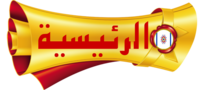 الرئيسية