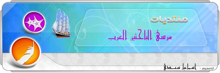 مرسى الباحثين العرب
