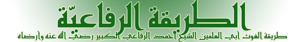 منتديات الطريقة الرفاعية و الطرق الصوفية الاسلامية