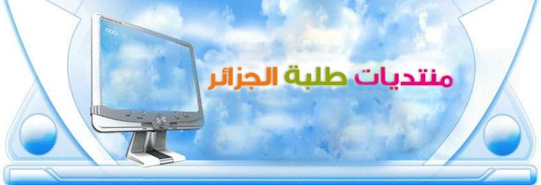 منتدى الطلبة الجزائريين