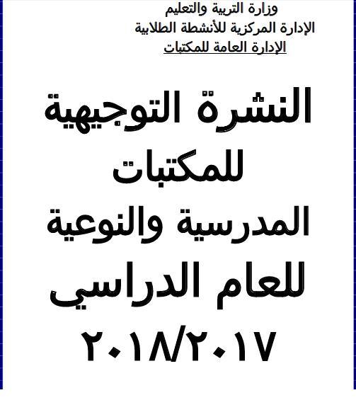 النشرة التوجيهية للمكتبات الاهداف وتوزيع المنهج جميع الصفوف وجميع المراحل