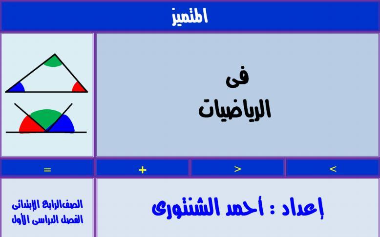 المتميز الرياضيات للصف الرابع الابتدائى الترم الاول للاستاذ القدير احمد