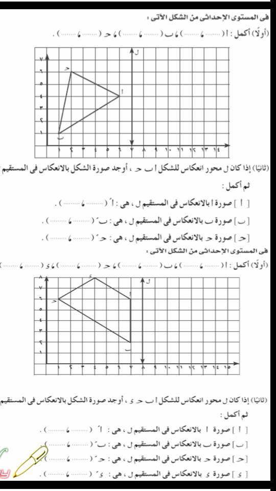 امتحانات رياضيات للمراجعة النهائية للصف الخامس الابتدائى الترم الثانى شاملة