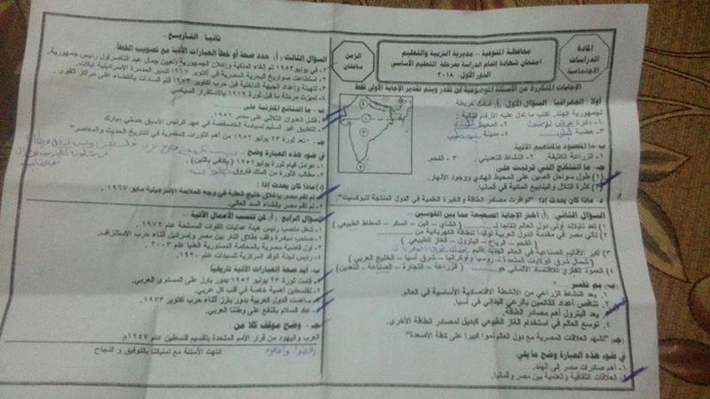 امتحان الدراسات للصف الثالث الاعدادى العام 2018 محافظة المنوفية