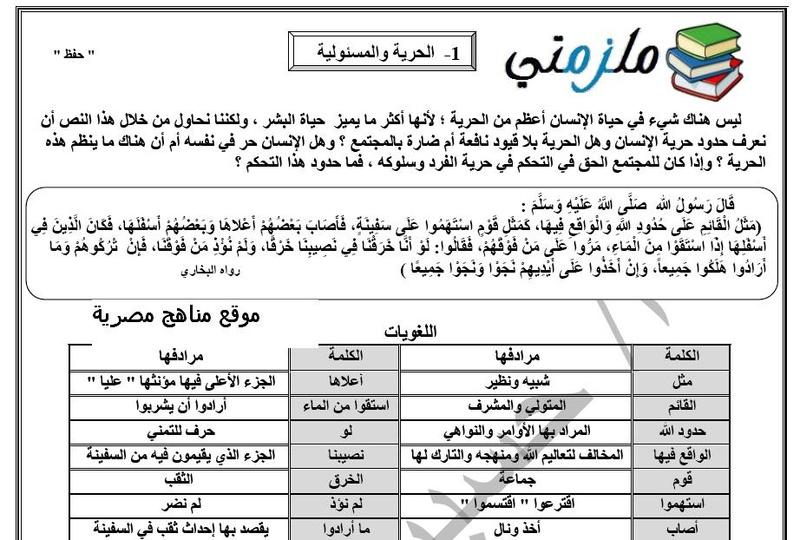 اقوى مذكرة لشرح منهج اللغة العربية الجديد للصف السادس الابتدائى