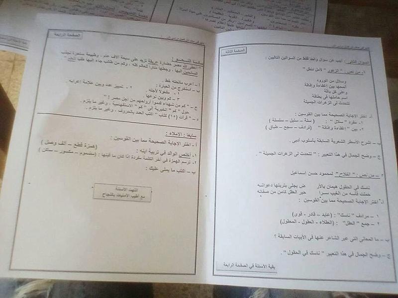امتحان اللغة العربية المسرب للصف الثانى الثانوى الصناعى العام 2018