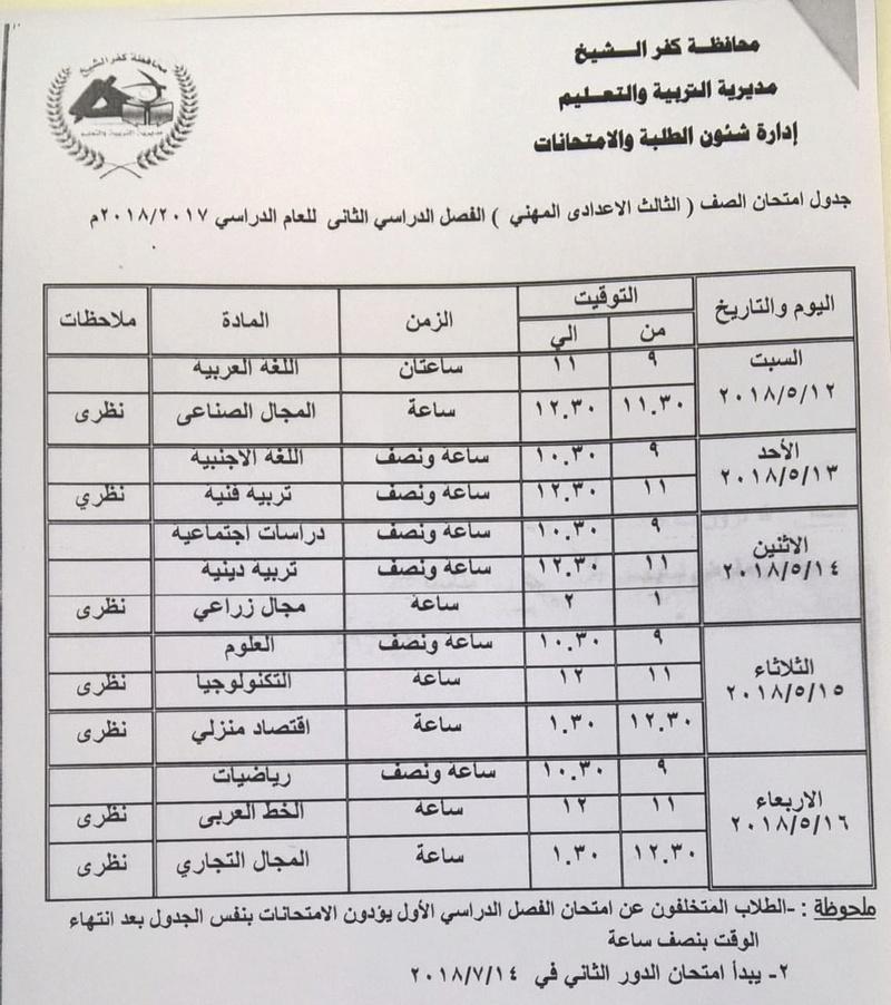 عاجل تعديل جدوال امتحانات الشهادة الاعدادية محافظة الشيخ الترم الثانى