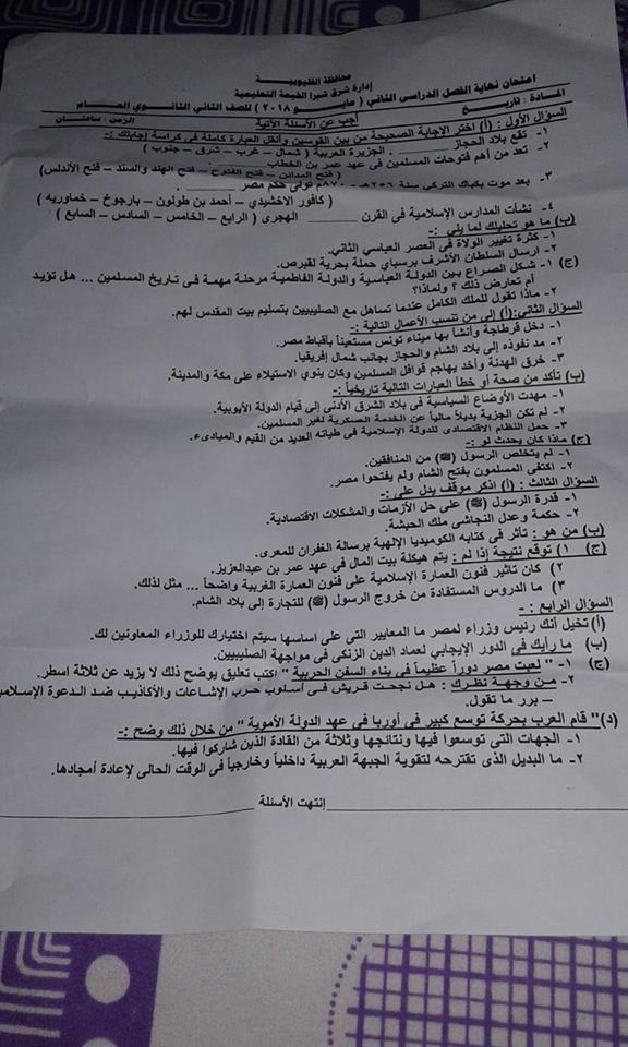 امتحان التاريخ للصف الثانى الثانوى العام 2018 ادارة شبرا الخيمة