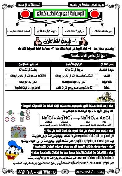 سرعة التفاعل الكيميائى علوم للصف الثالث الاعدادى الترم الثانى للنجم