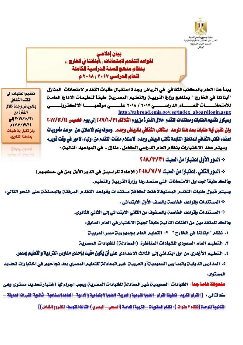 المكتب الثقافى المصرى ينشر قواعد التقديم لامتحانات ابناؤنا الخارج 2018