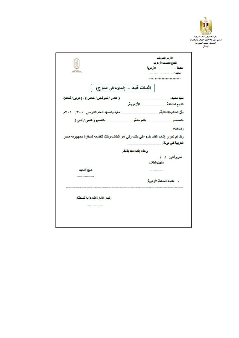 المكتب الثقافى المصرى ينشر قواعد التقديم لامتحانات ابناؤنا الخارج الازهر