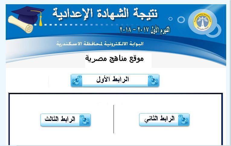 نتيجة الصف الثالث الاعدادى محافظة oa_a_o10.jpg