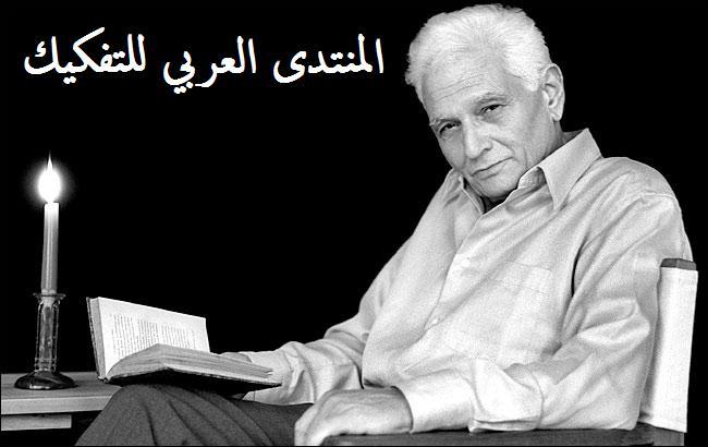 المنتدى العربي للتفكيك