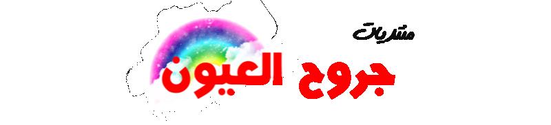 منتدى جروح العيون 2009 - 2017