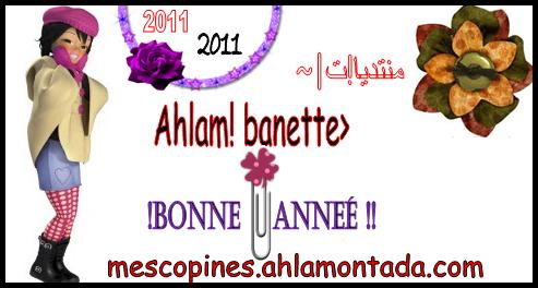 ♥ ~ منتديات أحلام البنات   Ahlam banette~ ♥
