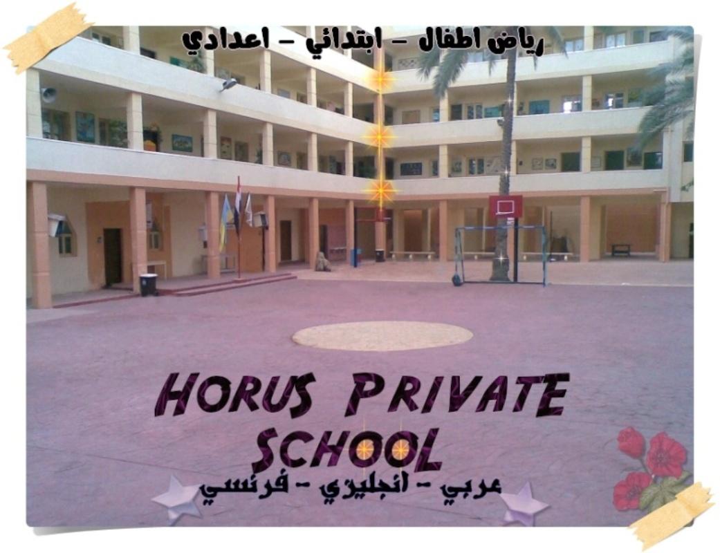 ▃ ▅ ▆ ▇ ☆Horus Private School ☆ ▇ ▆ ▅ ▃