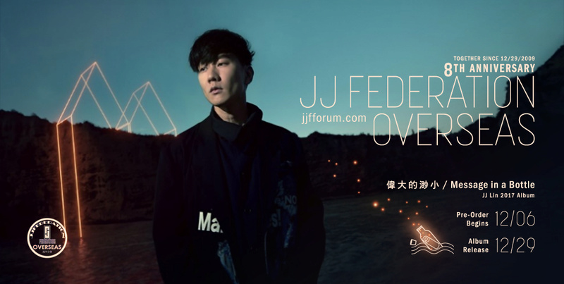 JJ Federation Overseas - JJ Lin Jun Jie