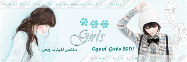 بنات مصر 2010