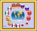 اللغات الاجنبية