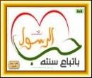 قسم نصرة سيدي محمد صلى الله عليه وسلم