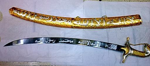 السيف الدمشقي الأسلحة الفولاذية الدمشقية