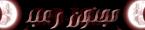 {مّجٍنُوٍنُ رًّعُبٍْ}