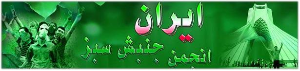 انجمن جنبش سبز ایران