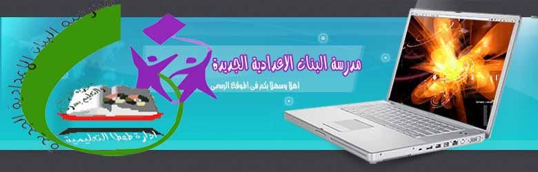 موقع مدرسة البنات الاعدادية الجديدة بطهطا
