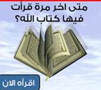 شبكة احباب الاسلام للدعوة