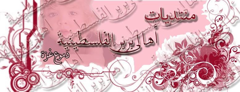 مـنـتـديـات أهالى برير الفلسطينية