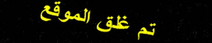  موقع  الشــلـــــــــــــة لاحلى شلة 