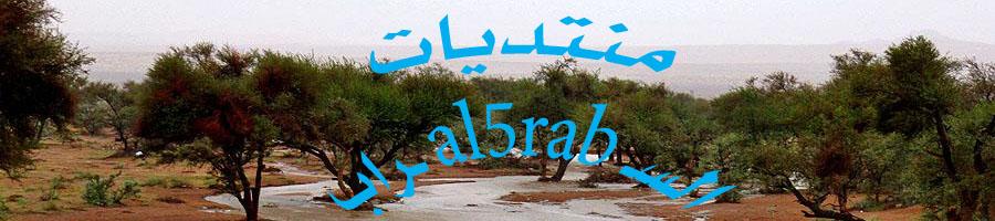 الســ al5rab ــراب