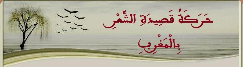 حركة قصيدة الشعر بالمغرب